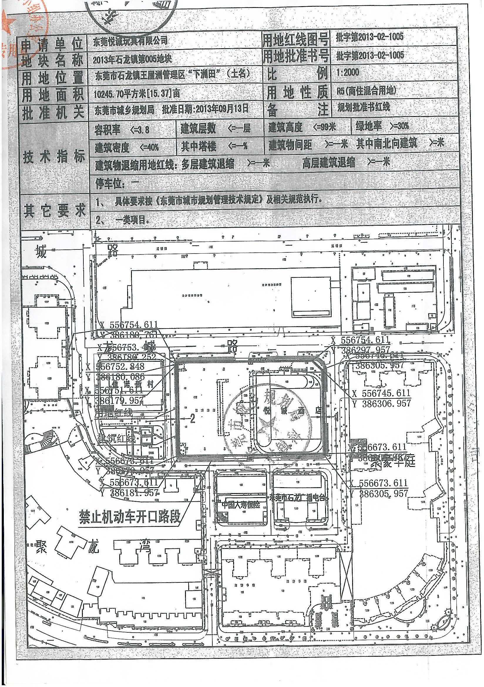 惠州地皮ope手机客户端@石龙17亩商住用地ope手机客户端