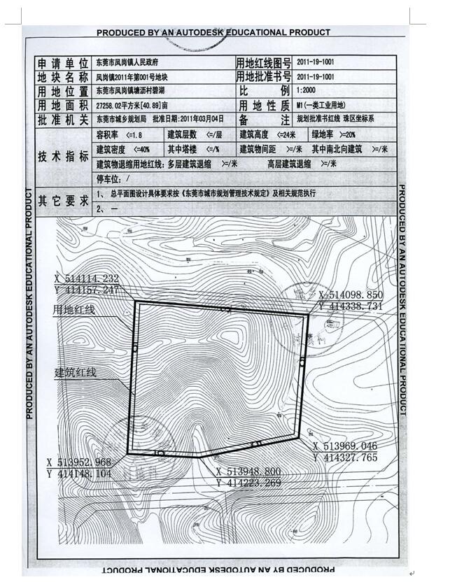 东莞工业地ope手机客户端@凤岗镇塘沥村面积28258平方米平方米