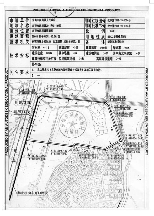 东莞工业地ope手机客户端@国有建设用地使用权位于凤岗镇雁田村