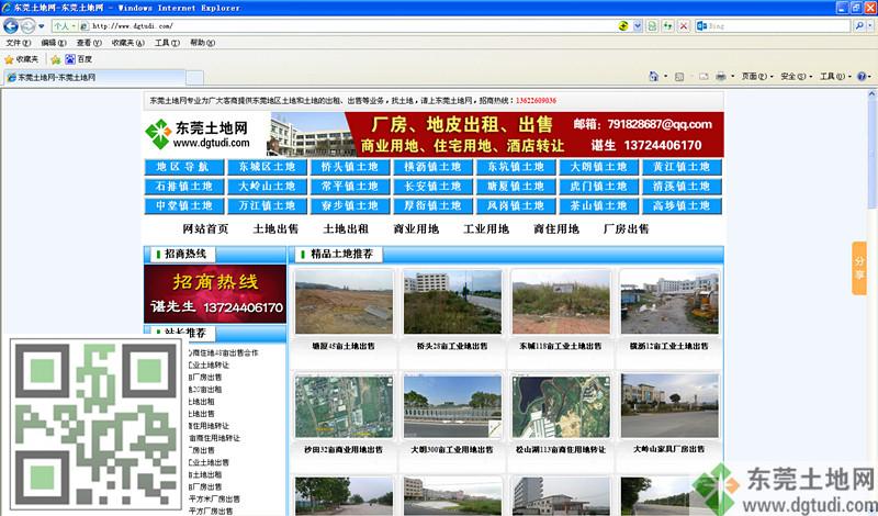 请选择东莞土地网www.dgtudi.com