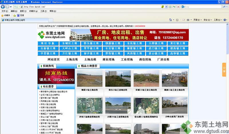 企石镇清湖工业区面积100亩东莞地皮出租