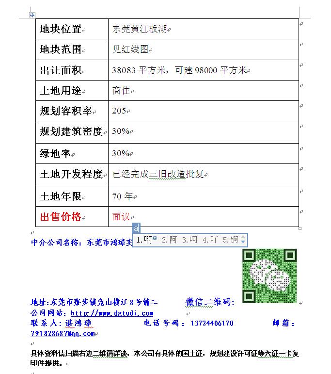 3万平方米黄江商住用地竞博jbo下载安卓