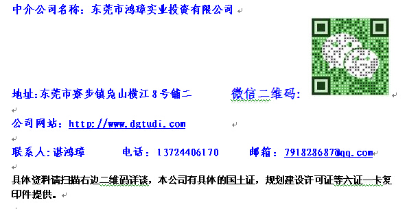 东莞地皮ope手机客户端@中堂25亩工业地皮ope手机客户端红本