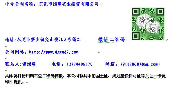 东莞地皮ope手机客户端@中堂国有证土地ope手机客户端19亩