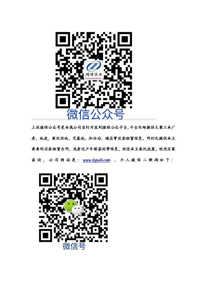 肇庆市大旺905亩工业物流地块ope手机客户端