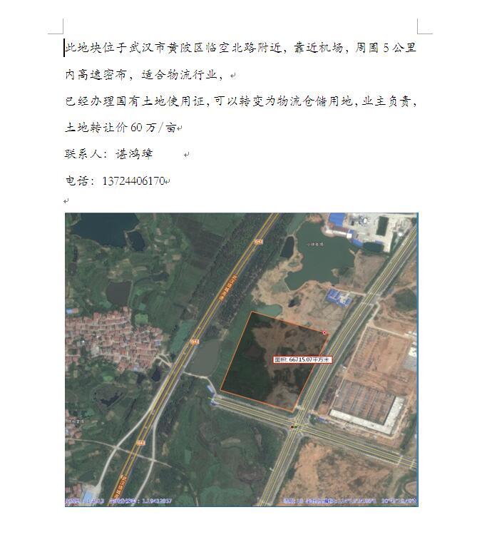 东莞土地ope手机客户端@武汉100亩仓储物流用地转让