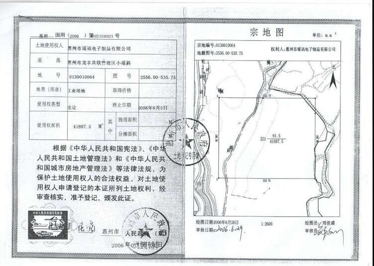 东莞土地ope手机客户端@惠州440亩仓储物流地ope手机客户端