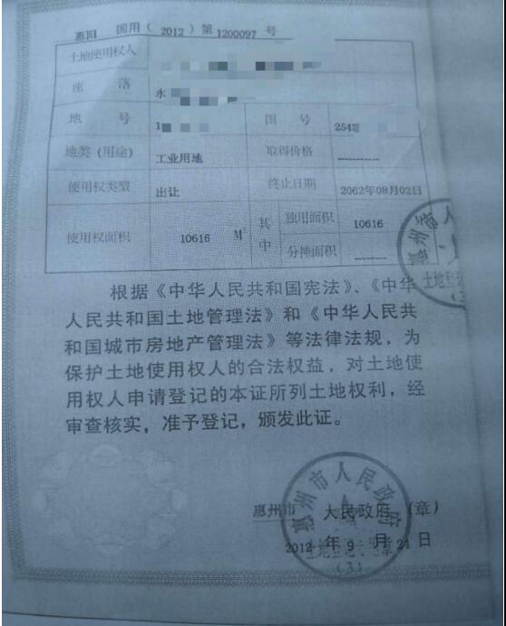 惠州市永湖镇红本地皮竞博jbo下载安卓