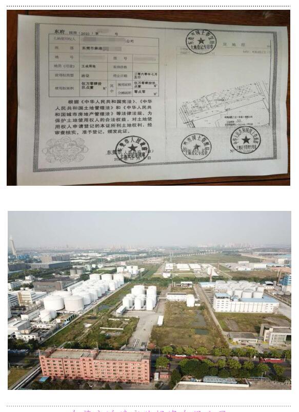 东莞麻涌镇占地50049.1平米建筑2000平米国有工业用地ope手机客户端