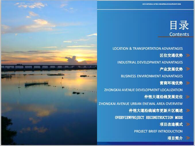 惠州地皮ope手机客户端及旧改工改居项目推荐
