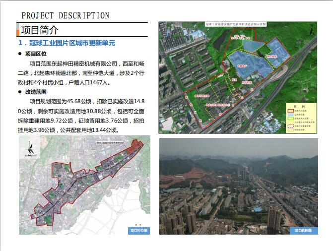 惠州地皮ope手机客户端之冠球工业园片区旧改项目